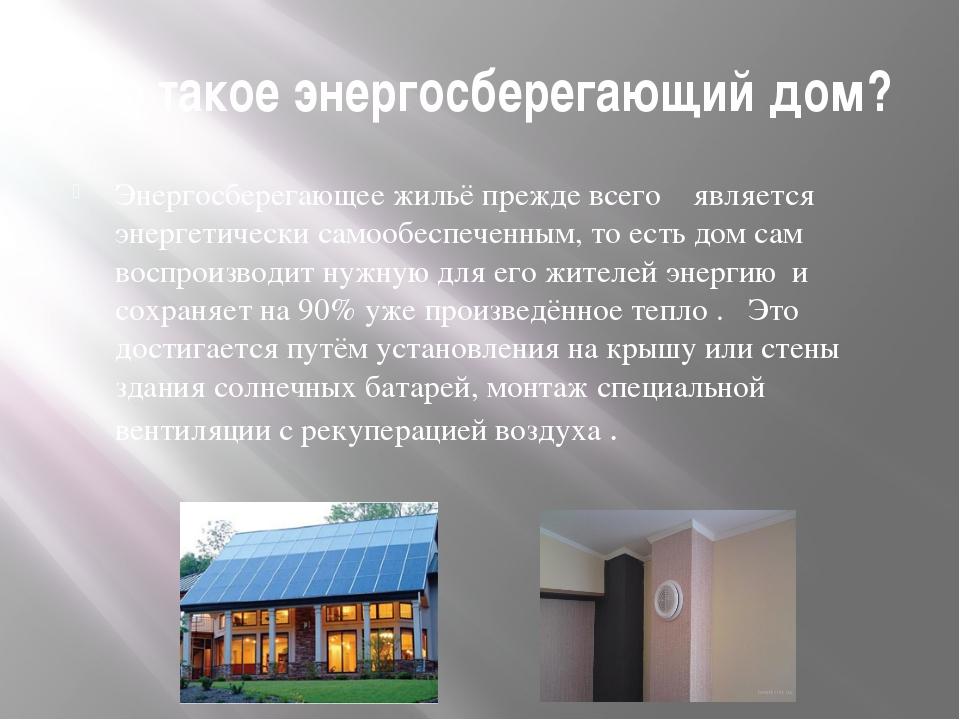 Что такое энергосберегающий дом? Энергосберегающее жильё прежде всего являетс...