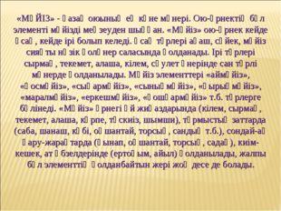 «МҮЙІЗ» - қазақ оюының ең көне мәнері. Ою-өрнектің бұл элементі мүйізді меңз
