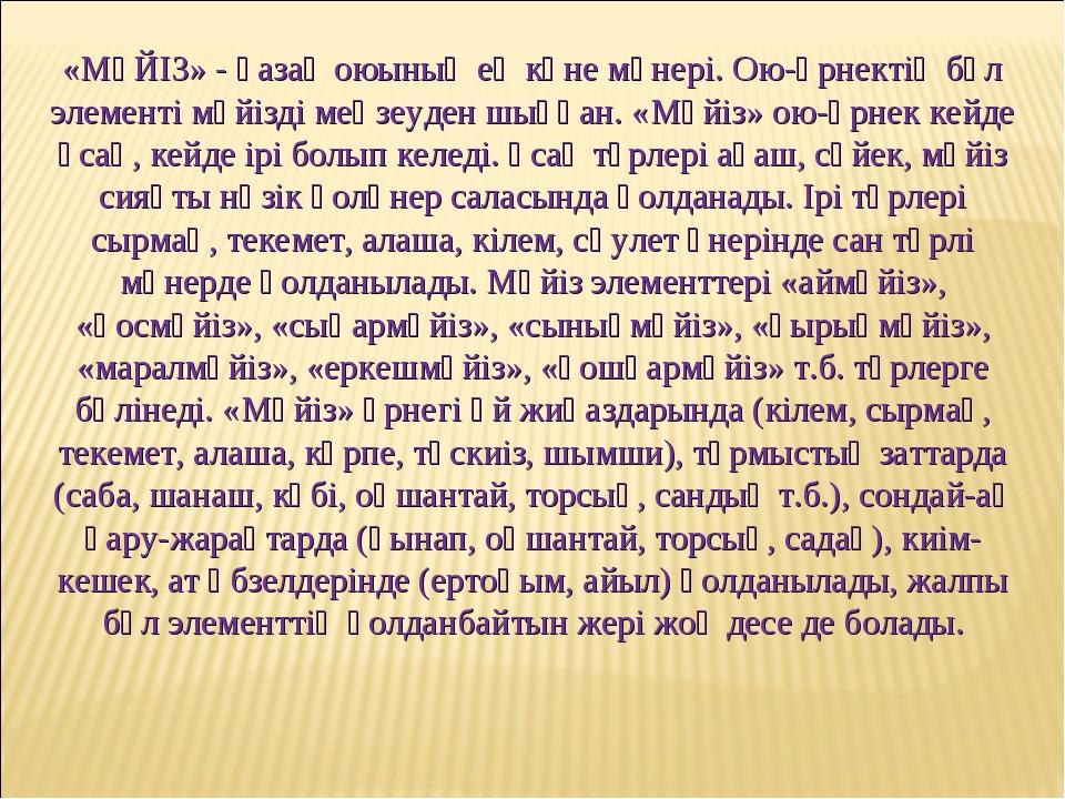 «МҮЙІЗ» - қазақ оюының ең көне мәнері. Ою-өрнектің бұл элементі мүйізді меңз...