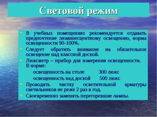 Световой режим В учебных помещениях рекомендуется отдавать предпочтение люмин