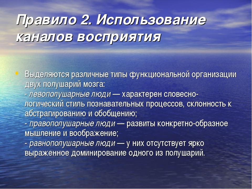 Правило 2. Использование каналов восприятия Выделяются различные типы функцио...