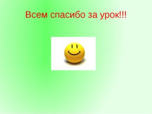 Всем спасибо за урок!!!