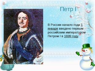 Петр I В России начало года 1 января введено первым российским императором Пе