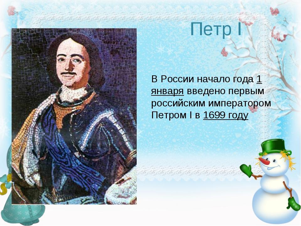 Петр I В России начало года 1 января введено первым российским императором Пе...