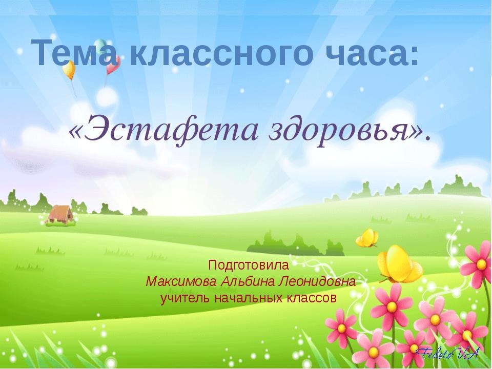 «Эстафета здоровья». Подготовила Максимова Альбина Леонидовна учитель началь...