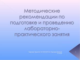 29.10.2009 * Подготовил: Трунов А.И. ГОУ НПО ЯО ПУ-37 г.Переславль-Залесский