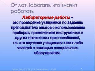 29.10.2009 Подготовил: Трунов А.И. ГОУ НПО ЯО ПУ-37 г.Переславль-Залесский *
