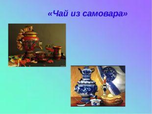 «Чай из самовара»
