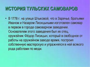 ИСТОРИЯ ТУЛЬСКИХ САМОВАРОВ В 1778 г. на улице Штыковой, что в Заречье, братья