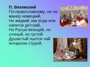 П. Вяземский По-православному, не на манер немецкий, Не жидкий, как вода или