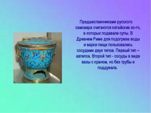 Предшественниками русского самовара считаются китайские хо-го, в которых под
