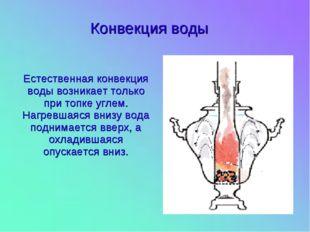Естественная конвекция воды возникает только при топке углем. Нагревшаяся вни