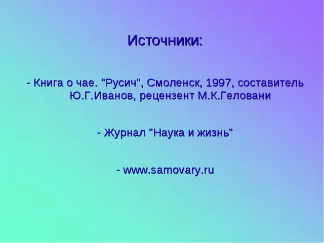 """Источники: - Книга о чае. """"Русич"""", Смоленск, 1997, составитель Ю.Г.Иванов, ре..."""