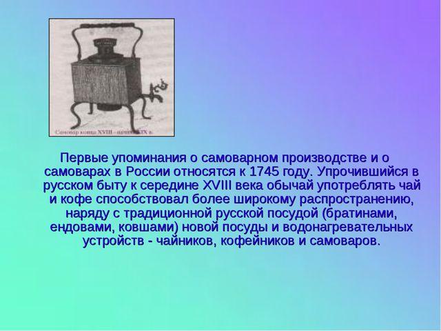 Первые упоминания о самоварном производстве и о самоварах в России относятся...