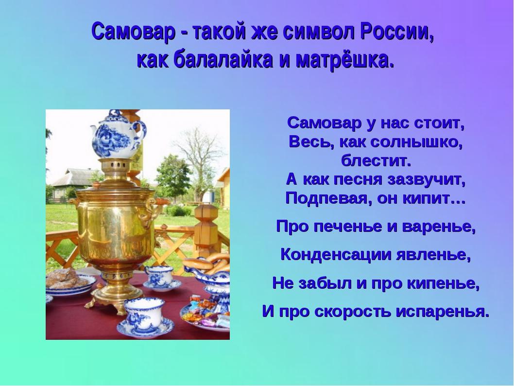 Самовар - такой же символ России, как балалайка и матрёшка. Самовар у нас сто...