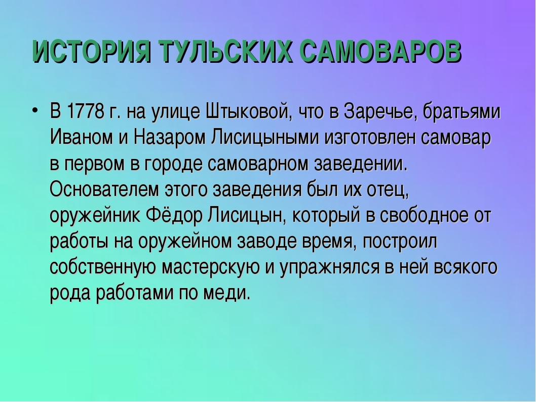 ИСТОРИЯ ТУЛЬСКИХ САМОВАРОВ В 1778 г. на улице Штыковой, что в Заречье, братья...