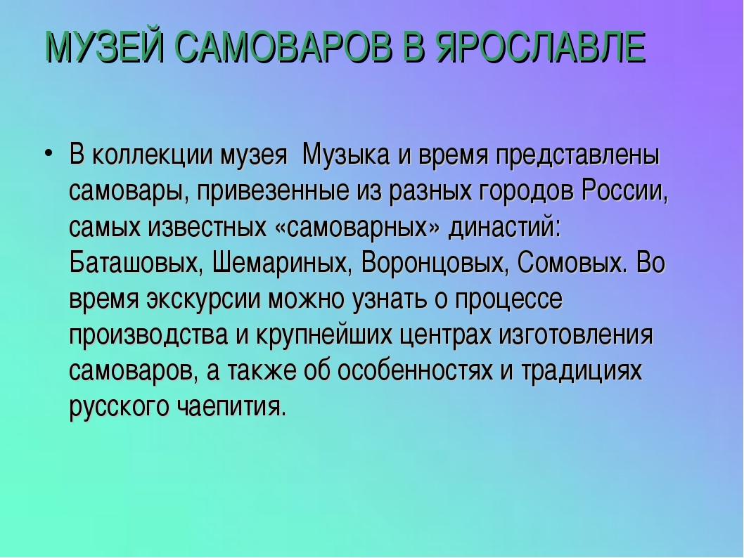 МУЗЕЙ САМОВАРОВ В ЯРОСЛАВЛЕ В коллекции музея Музыка и время представлены сам...