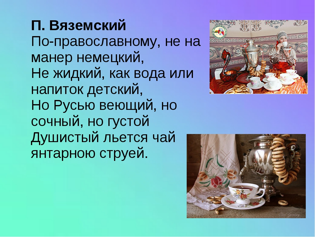 П. Вяземский По-православному, не на манер немецкий, Не жидкий, как вода или...