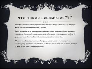 что такое ассамблея??? прообраз дворянскогобала, празднование,введенноеПе