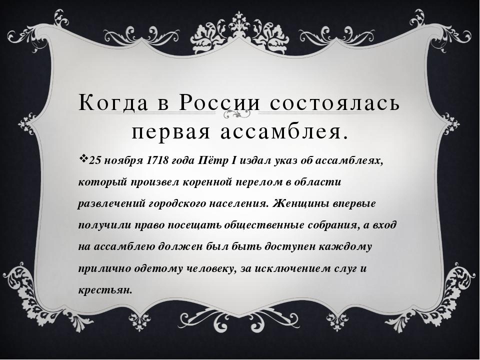 Когда в России состоялась первая ассамблея. 25 ноября 1718 года Пётр I издал...