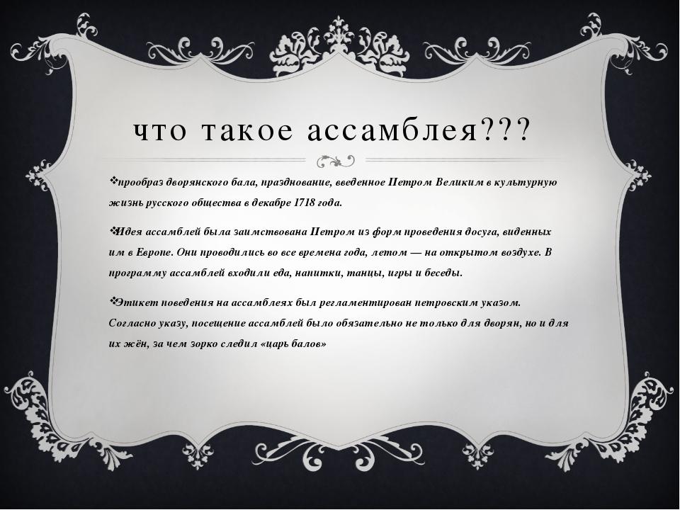 что такое ассамблея??? прообраз дворянскогобала, празднование,введенноеПе...