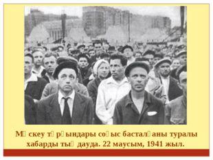 Мәскеу тұрғындары соғыс басталғаны туралы хабарды тыңдауда. 22 маусым, 1941