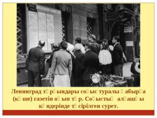 Ленинград тұрғындары соғыс туралы қабырға (көше) газетін оқып тұр. Соғыстың