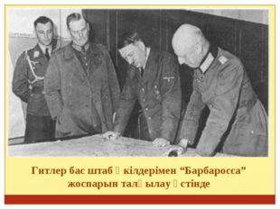 """Гитлер бас штаб өкілдерімен """"Барбаросса"""" жоспарын талқылау үстінде"""