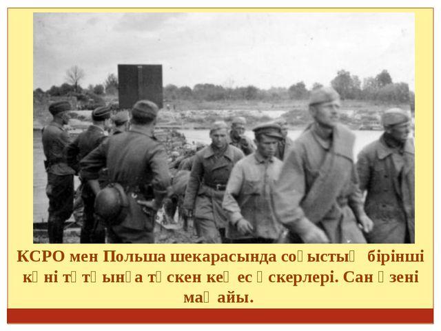 КСРО мен Польша шекарасында соғыстың бірінші күні тұтқынға түскен кеңес әске...