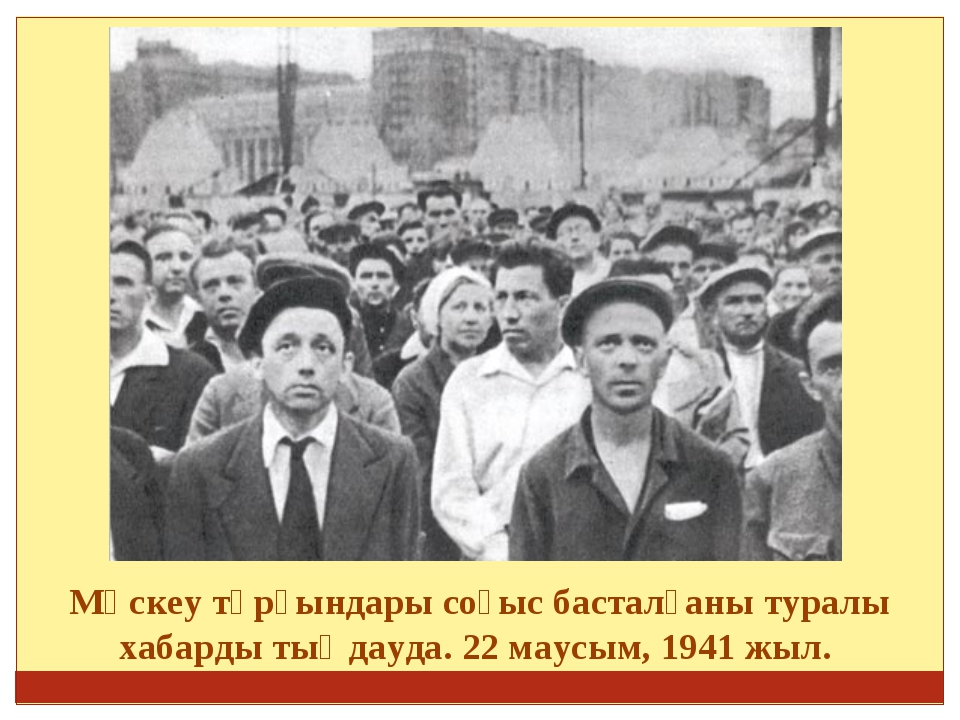 Мәскеу тұрғындары соғыс басталғаны туралы хабарды тыңдауда. 22 маусым, 1941...