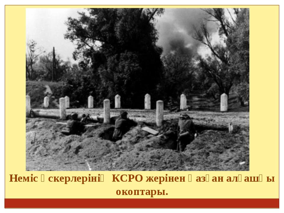 Неміс әскерлерінің КСРО жерінен қазған алғашқы окоптары.
