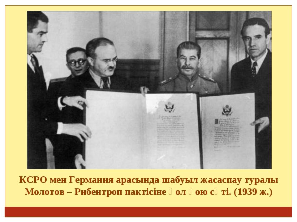 КСРО мен Германия арасында шабуыл жасаспау туралы Молотов – Рибентроп пактісі...