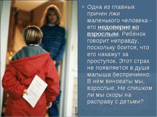 Одна из главных причин лжи маленького человека - его недоверие ко взрослым. Р