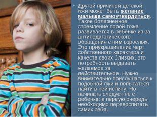 Другой причиной детской лжи может быть желание малыша самоутвердиться. Такое