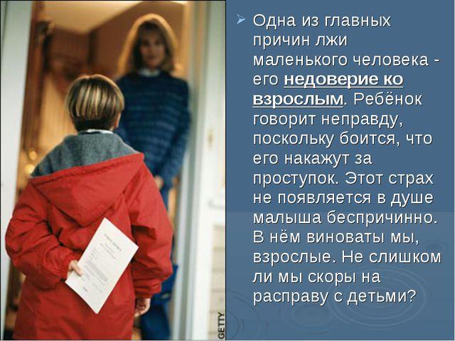 Одна из главных причин лжи маленького человека - его недоверие ко взрослым. Р...