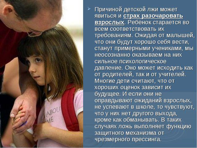 Причиной детской лжи может явиться и страх разочаровать взрослых. Ребёнок ста...