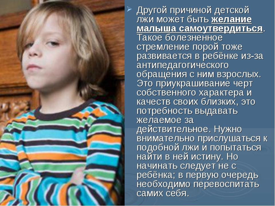 Другой причиной детской лжи может быть желание малыша самоутвердиться. Такое...