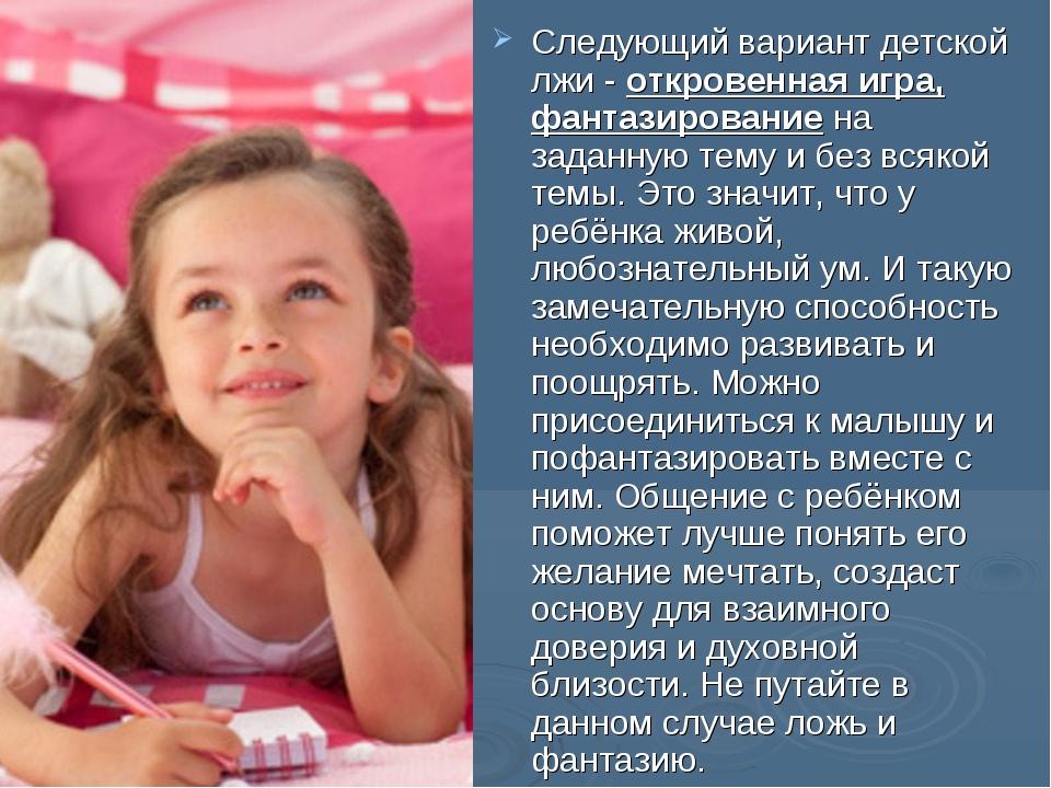 Следующий вариант детской лжи - откровенная игра, фантазирование на заданную...