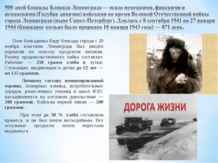Паек блокадника Виду блокады города с 20 ноября властями Ленинграда был введ