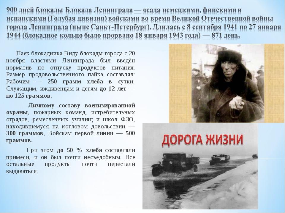 Паек блокадника Виду блокады города с 20 ноября властями Ленинграда был введ...