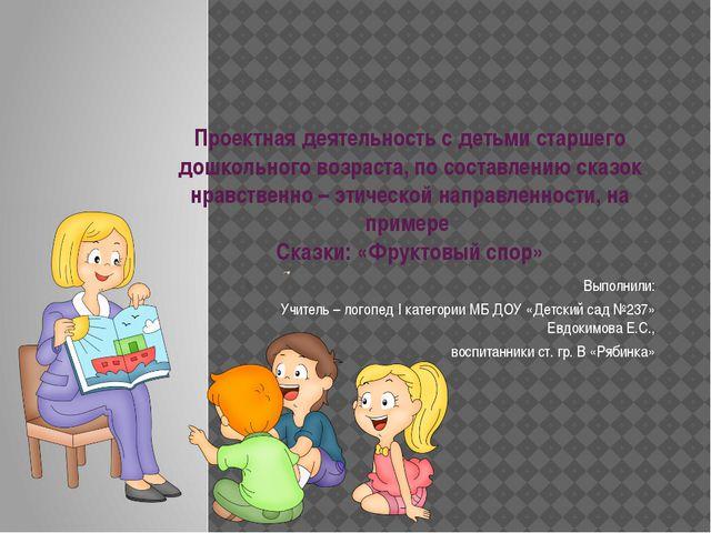 Проектная деятельность с детьми старшего дошкольного возраста, по составлению...