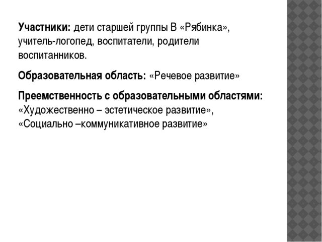 Участники: дети старшей группы В «Рябинка», учитель-логопед, воспитатели, род...