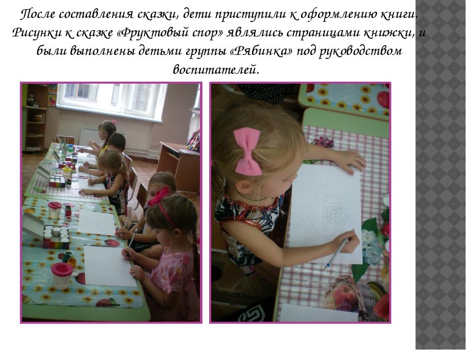 После составления сказки, дети приступили к оформлению книги. Рисунки к сказк...