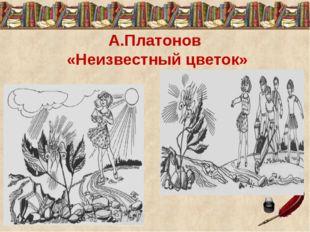 А.Платонов «Неизвестный цветок»