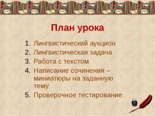 План урока Лингвистический аукцион Лингвистическая задача Работа с текстом На