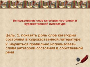Использование слов категории состояния в художественной литературе Цель: 1. п