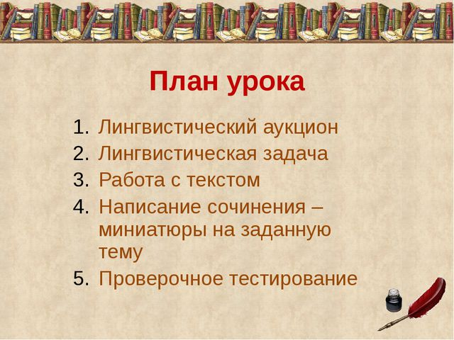 План урока Лингвистический аукцион Лингвистическая задача Работа с текстом На...