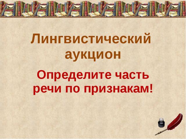 Лингвистический аукцион Определите часть речи по признакам!