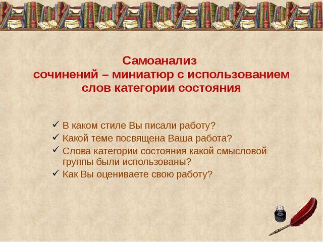 Самоанализ сочинений – миниатюр с использованием слов категории состояния В к...