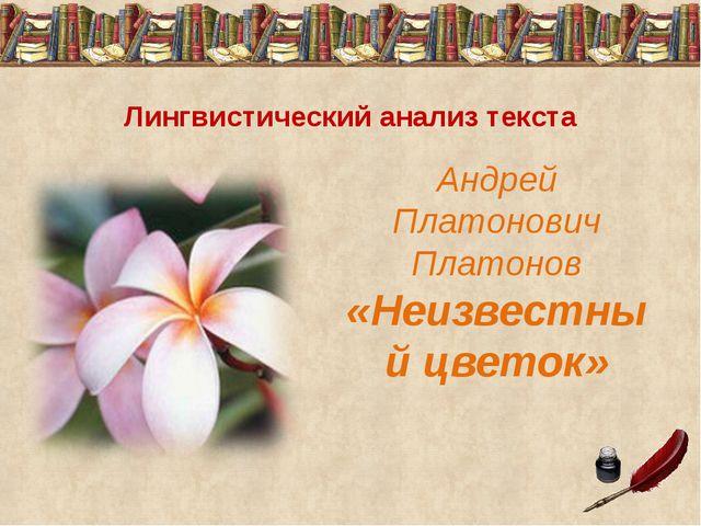 Лингвистический анализ текста Андрей Платонович Платонов «Неизвестный цветок»